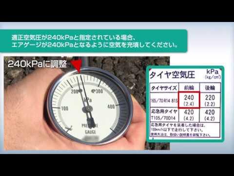住友ゴム動画 空気圧の点検方法|タイヤの点検|ダンロップ