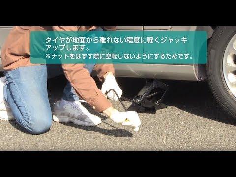 住友ゴム動画 空タイヤの交換|タイヤの点検|ダンロップ