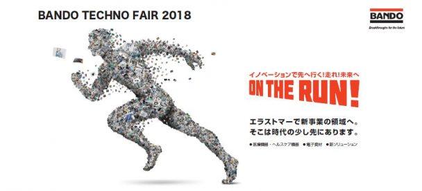 バンドーテクノフェア2018