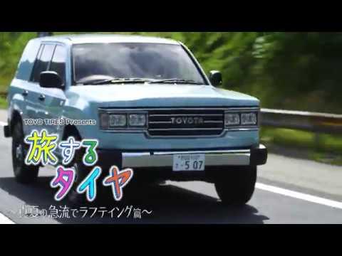 東洋ゴム動画 旅するタイヤ~真夏の急流でラフティング篇~ | TOYO TIRES