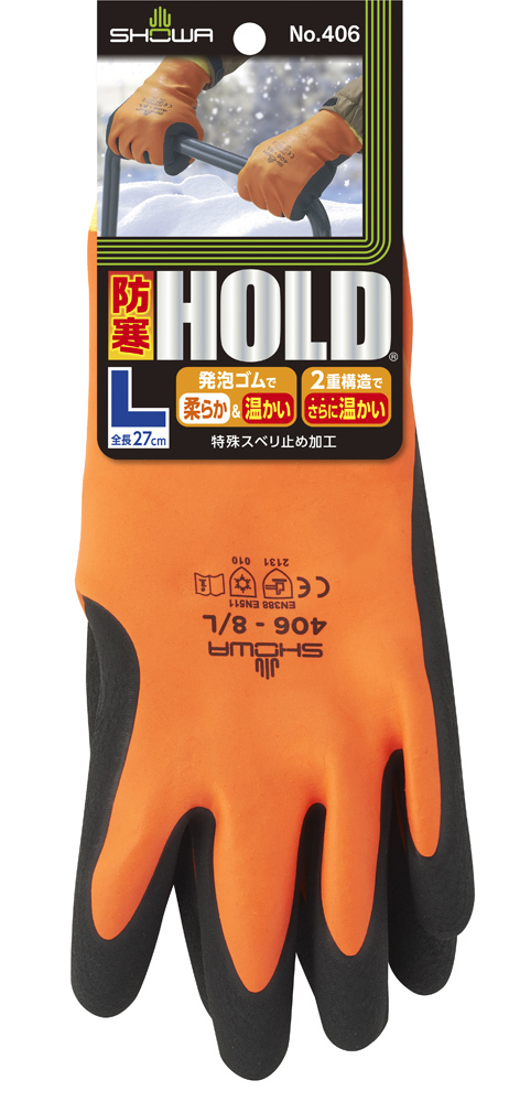 防寒HOLD