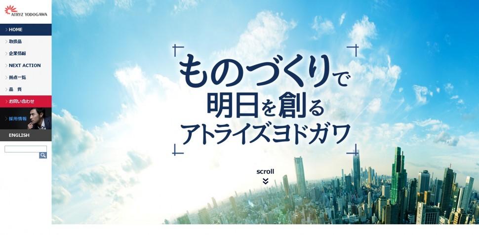 株式会社アトライズヨドガワ