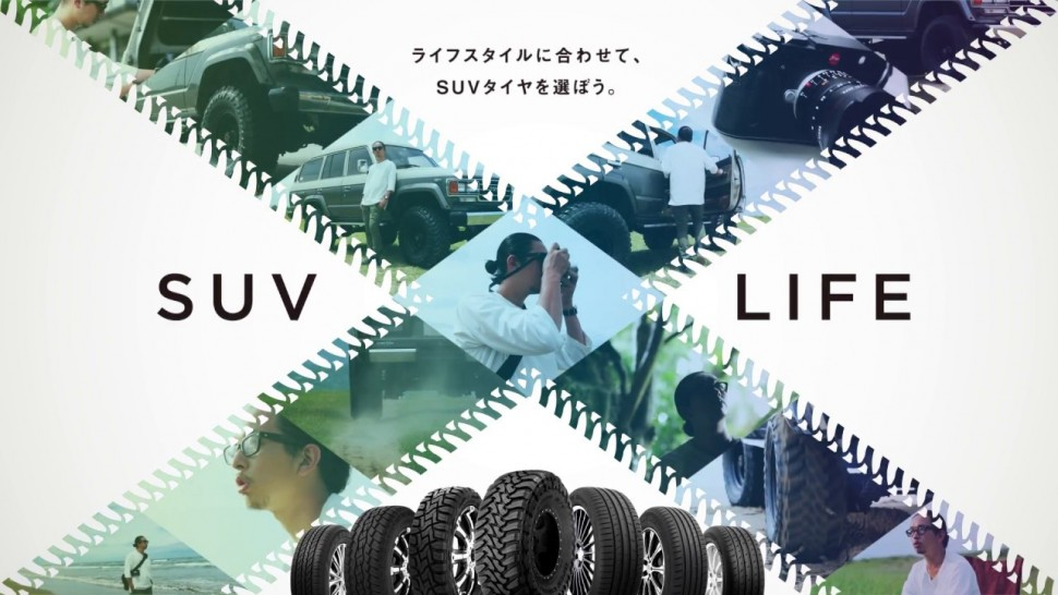 東洋ゴム動画 SUV × LIFE Lifestyle TALK 佐藤健寿編 -Short ver.- | TOYO TIRES