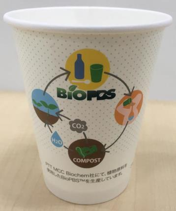 BioPBSを使用した紙コップ