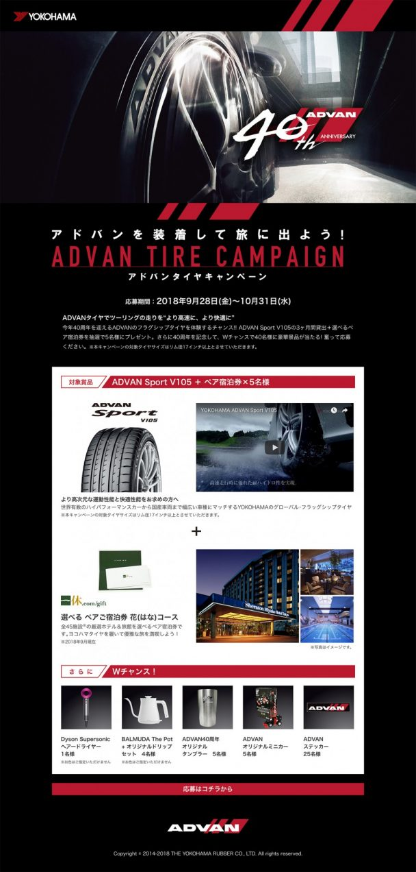 キャンペーン特設サイトのトップページ