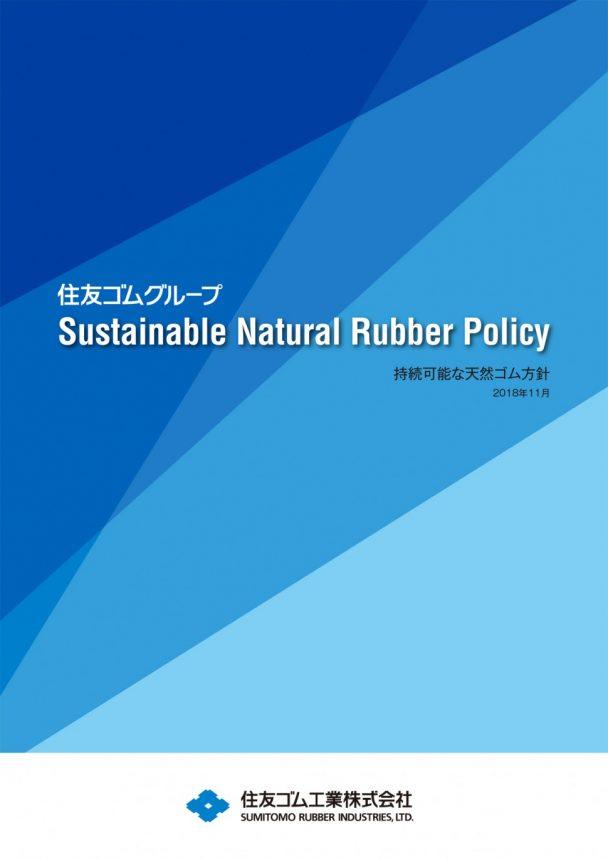 「持続可能な天然ゴム方針」