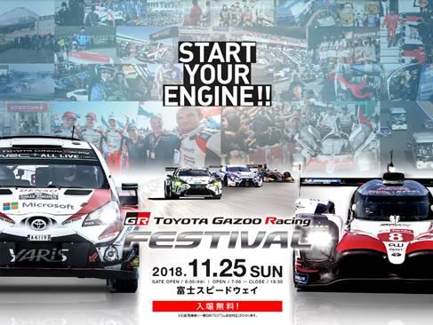 トヨタ・ガズー・レーシング・フェスティバル1