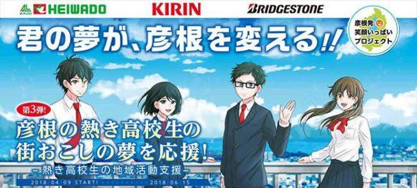 彦根の熱き高校生の街おこしの夢を応援!~熱き高校生の地域活動支援~