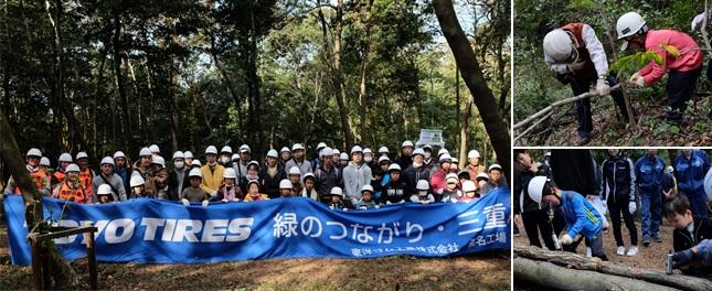 林保全活動や環境教育の様子