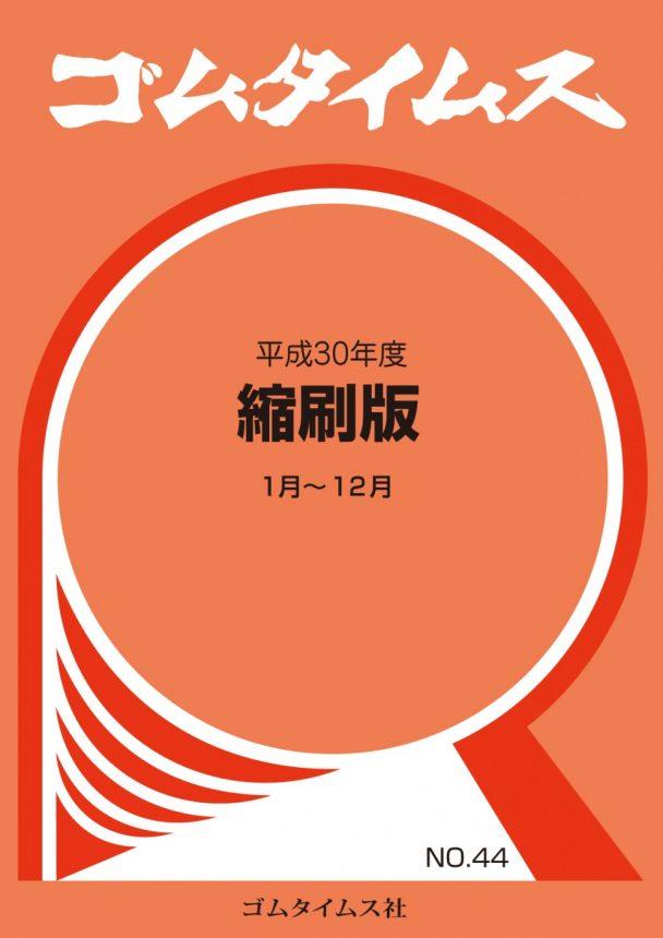 ゴムタイムス平成30年度縮刷版表紙