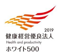 【カネカ】カネカ「健康経営優良法人2019」に認定