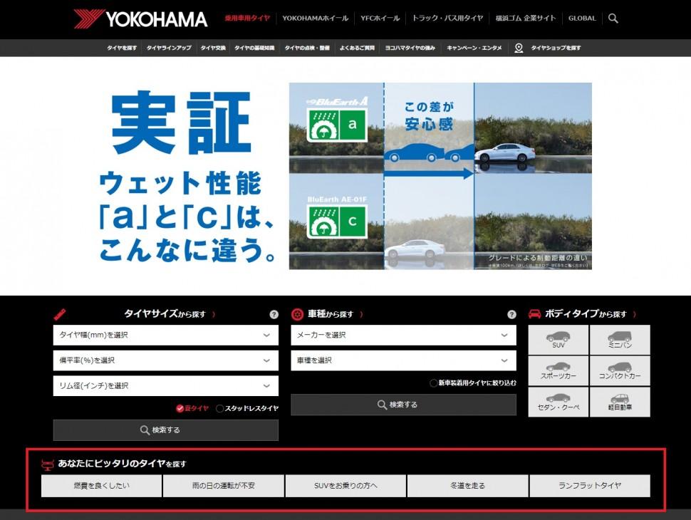 リニューアルした乗用車用タイヤサイトのトップページ