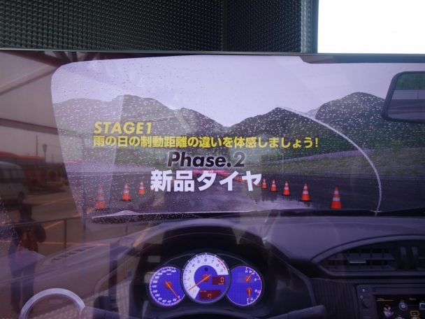 雨天時の新品タイヤでのシミュレーション素行画面