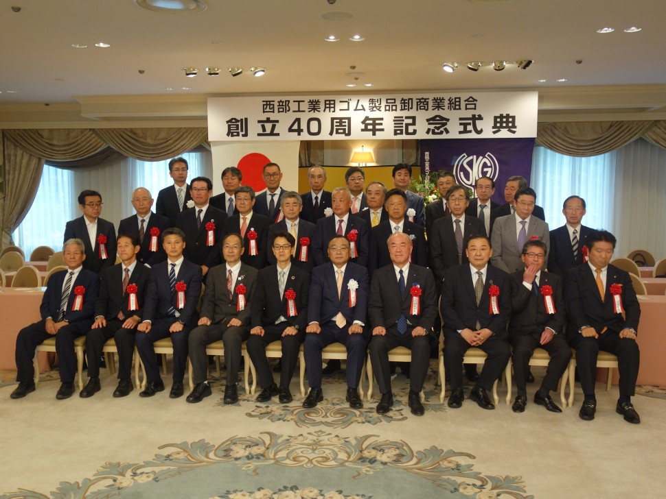 創立40周年記念式典が盛大に開催された
