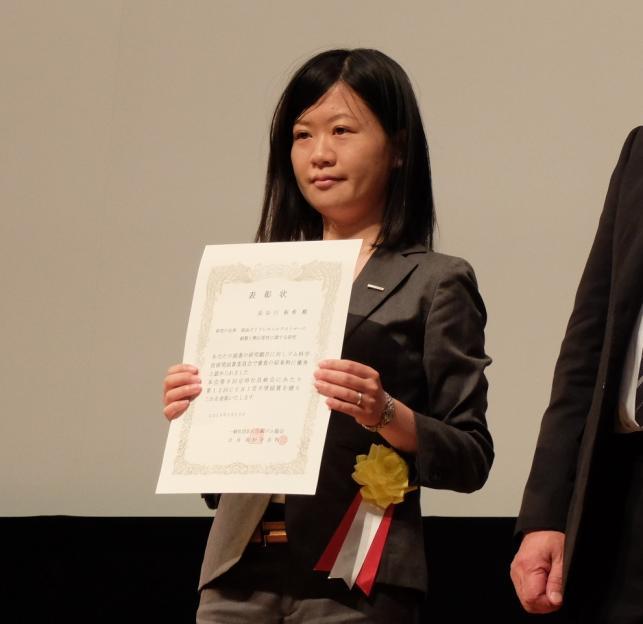受賞した長谷川裕希さん