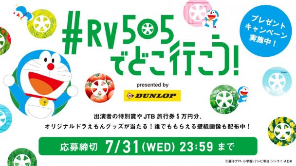 #RV505でどこ行こう!キャンペーン