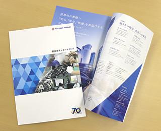 豊田合成レポート2019