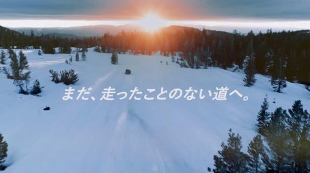 テレビCF冬バージョン