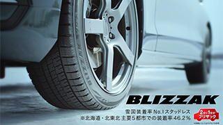 ブリザックVRX2 テレビCM2