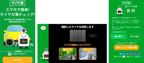 ウェブ画像診断サービス画面