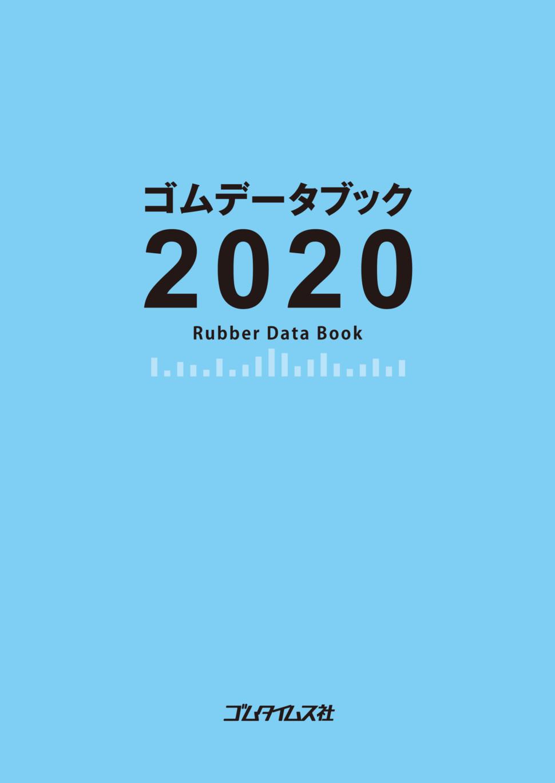 ゴムデータブック 2020