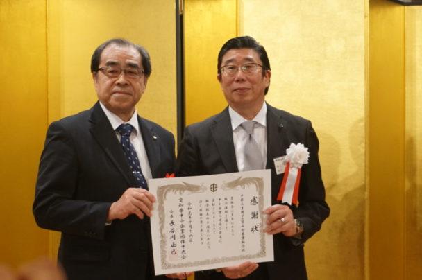 愛知県中小企業団体中央会から加藤理事長に感謝状が手渡された