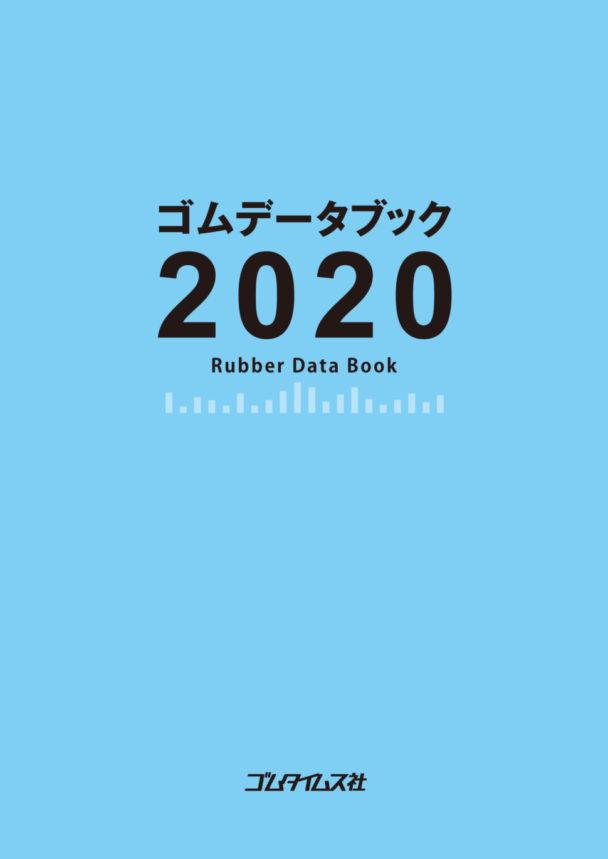 ゴムデータブック2020