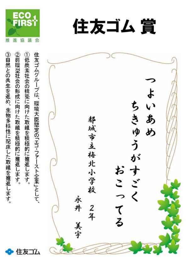 住友ゴム賞受賞作品