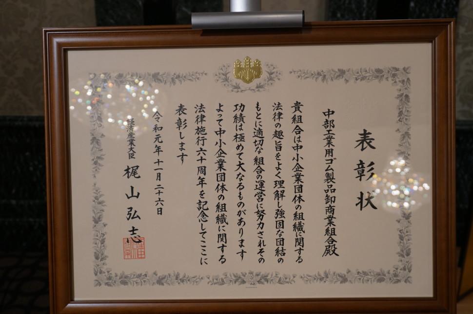 賀詞交歓会で飾られていた表彰状