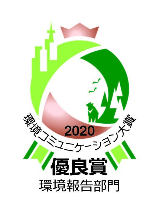 環境コミュニケーション大賞環境報告部門「優良賞」