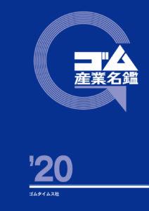 ゴム産業名鑑2020表紙イメージ