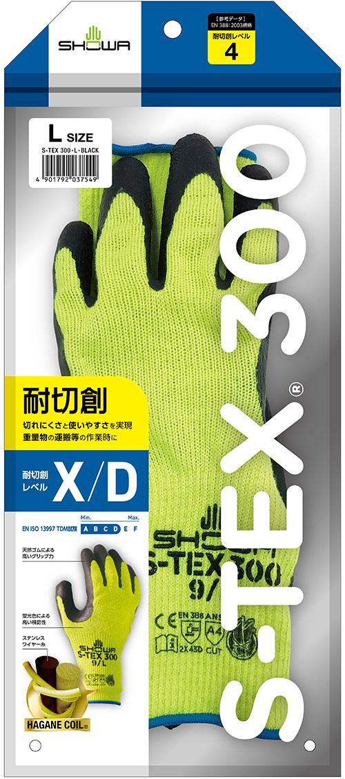 S-TEX 300(チャック付袋)