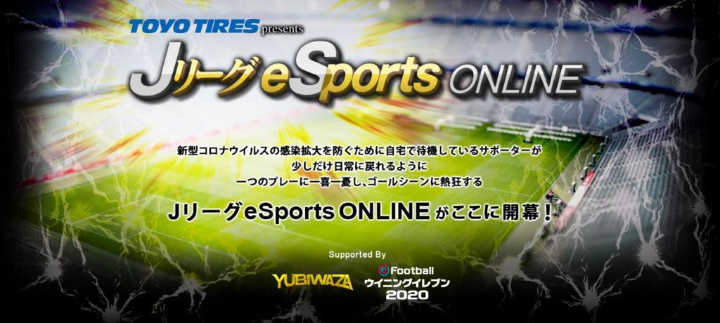 Jリーグeスポーツ