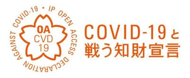 知的財産に関する新型コロナウイルス感染症対策支援宣言