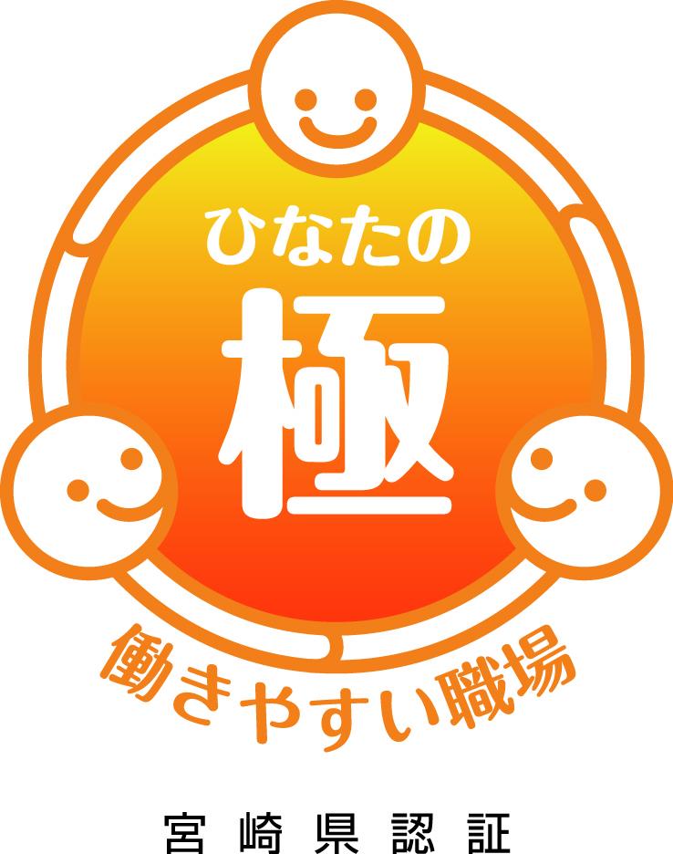 宮崎県認証「ひなたの極」