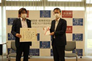 奈良県庁での感謝状授与式