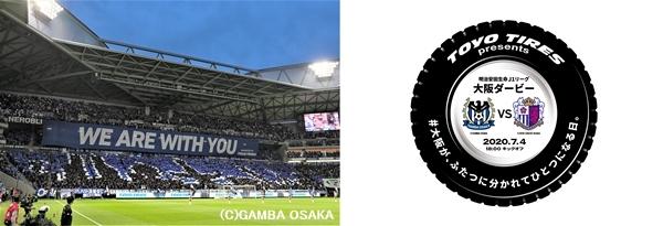 「大阪が、ふたつに分かれてひとつになる日。」