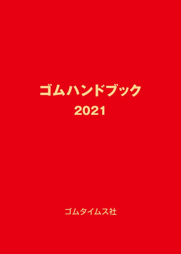 ゴムハンドブック2021 表紙