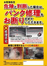 「パンク修理作業に関する安全啓発ポスター」改訂版