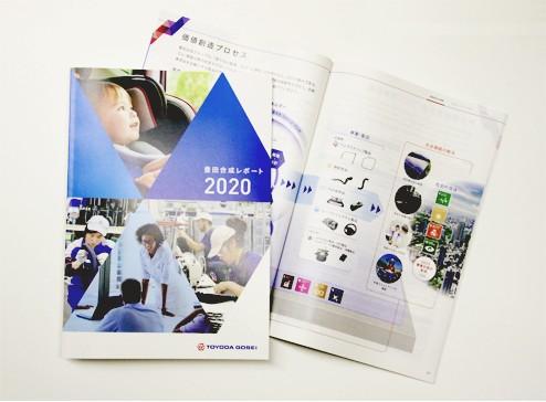 豊田合成レポート2020