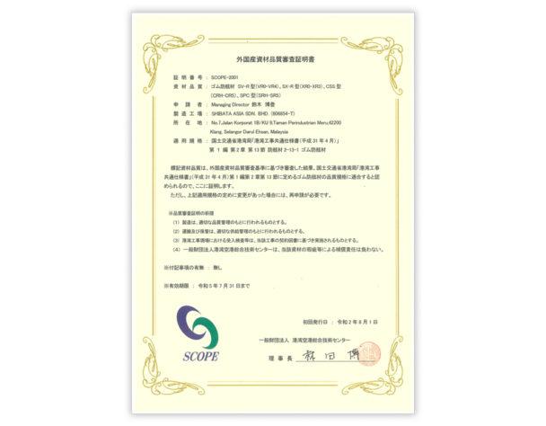 外国産資材品質審査証明書を取得