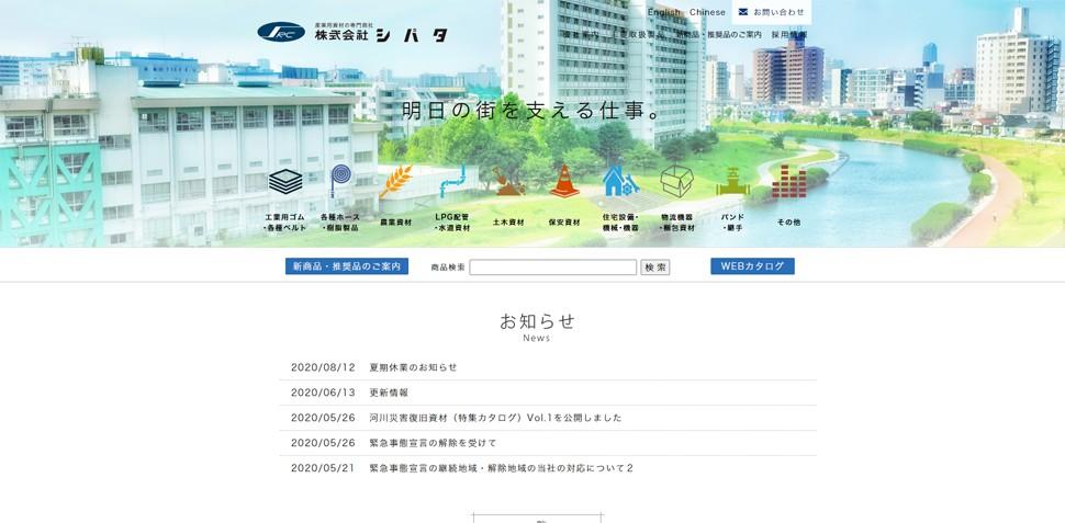シバタ - www.src-g.com