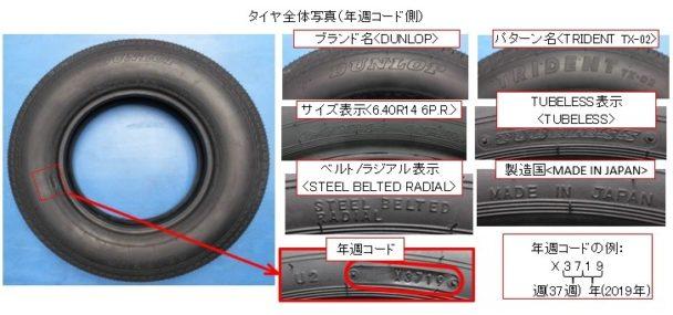 タイヤ全体画像