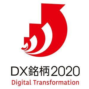 DX銘柄2020