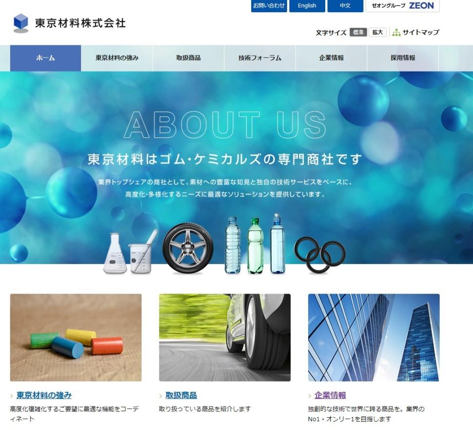 東京材料株式会社