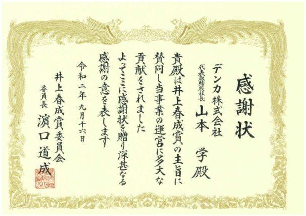 「井上春成賞」感謝状