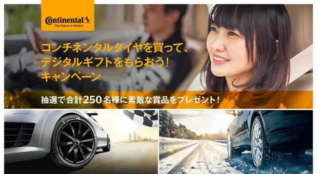 コンチネンタルタイヤを買って、デジタルギフトをもらおう!キャンペーン