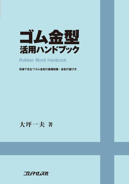 ゴム金型活用ハンドブック_カバー表1-表4.indd