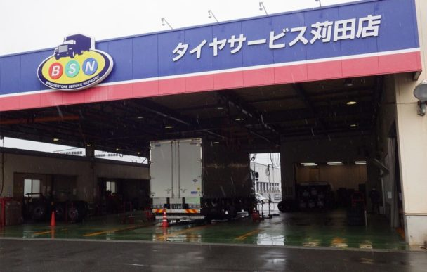 タイヤサービス苅田店