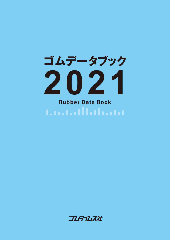 ゴムデータブック2021